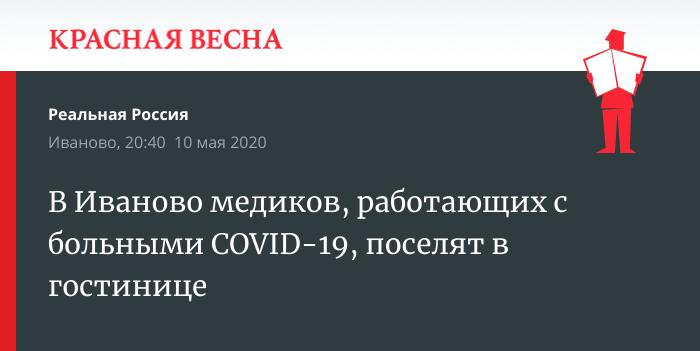 В Иваново медиков, работающих с больными COVID-19, поселят в гостинице