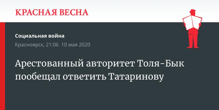 Арестованный авторитет Толя-Бык пообещал ответить Татаринову