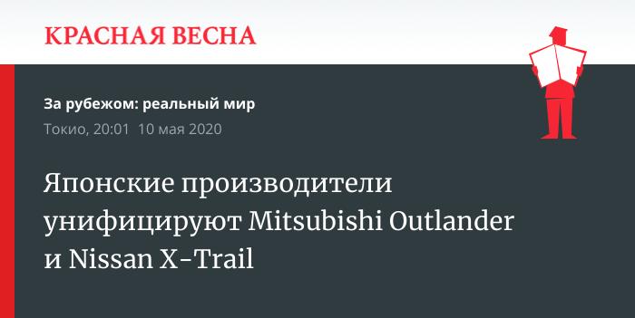 Японские производители унифицируют Mitsubishi Outlander и Nissan X-Trail