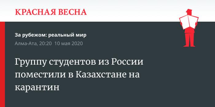 Группу студентов из России поместили в Казахстане на карантин