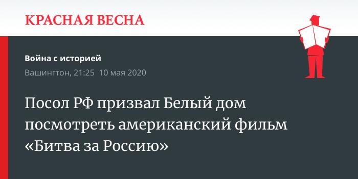 Посол РФ призвал Белый дом посмотреть американский фильм «Битва за Россию»
