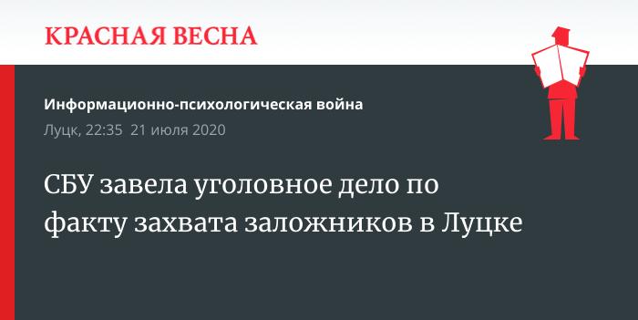 СБУ завела уголовное дело по факту захвата заложников в Луцке
