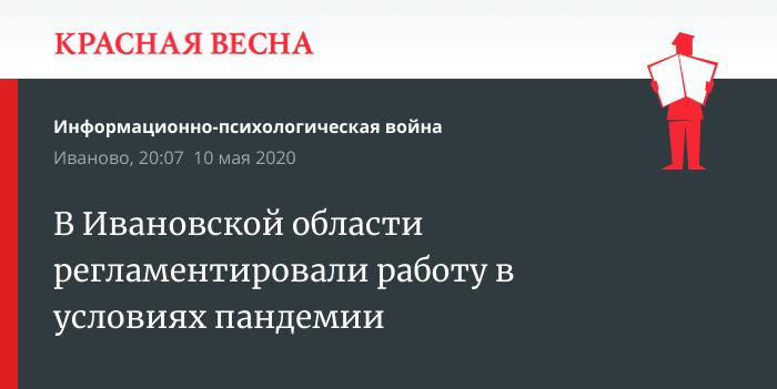 В Ивановской области регламентировали работу в условиях пандемии