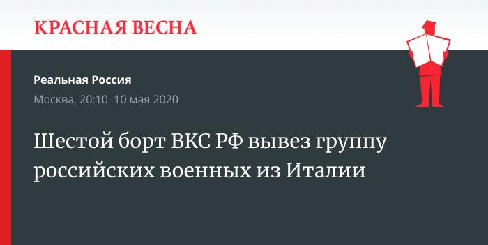 Шестой борт ВКС РФ вывез группу российских военных из Италии