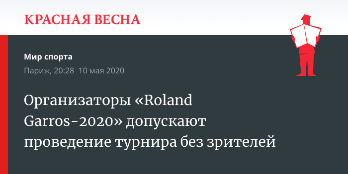 Организаторы «Roland Garros-2020» допускают проведение турнира без зрителей