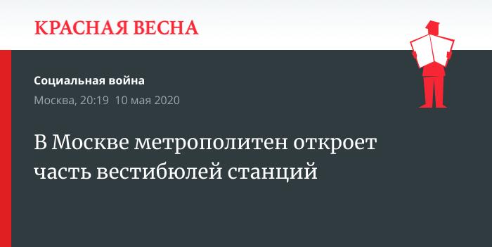 В Москве метрополитен откроет часть вестибюлей станций