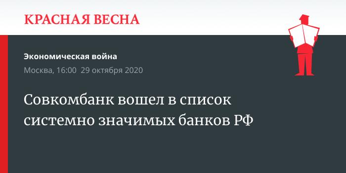 Совкомбанк вошел в список системно значимых банков РФ