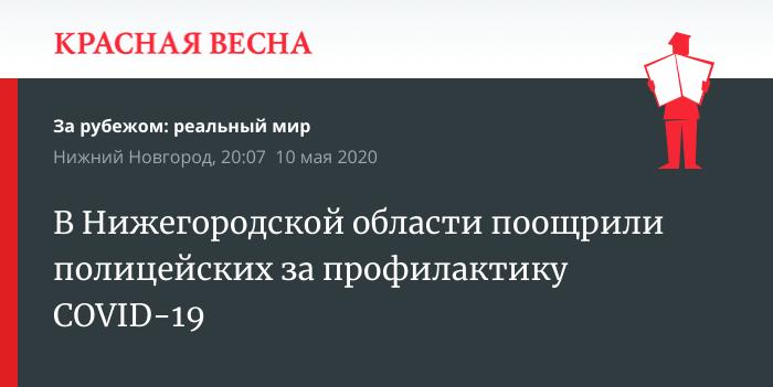 В Нижегородской области поощрили полицейских за профилактику COVID-19